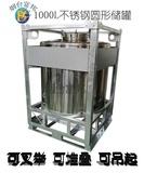 烟台富邦生产的不锈钢吨桶集装桶价格